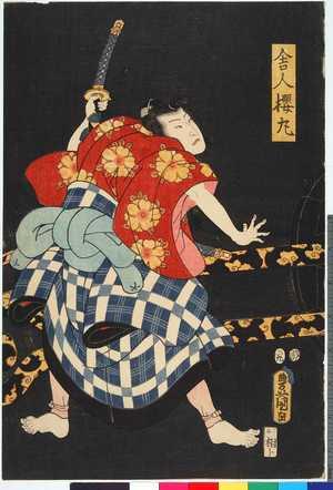 Utagawa Kunisada: 「舎人桜丸」 - Ritsumeikan University