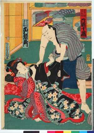 Utagawa Kunisada: 「番頭与九郎 片岡十蔵」 - Ritsumeikan University