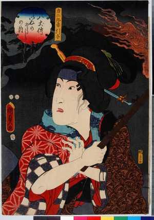 Utagawa Kunisada II: 「力二郎妻引手」「八犬伝いぬのそうしの内」 - Ritsumeikan University