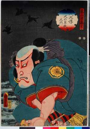 Utagawa Kunisada II: 「篭山逸藤太」「八犬伝犬の草紙之内」 - Ritsumeikan University