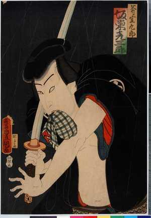 Utagawa Kunisada: 「斧定九郎」「坂東彦三郎」 - Ritsumeikan University