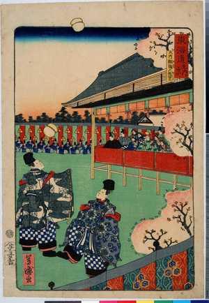 芳盛: 「東海道之内京都」「大内蹴鞠之遊覧」 - 立命館大学