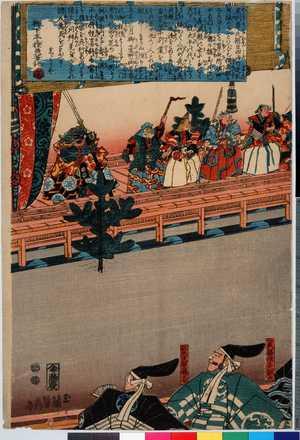 Utagawa Sadahide: 「一色修理太夫顕貞」「仁木民部少輔正明」 - Ritsumeikan University