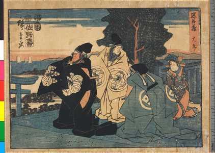 Utagawa Hiroshige: 「忠臣蔵 大序」 - Ritsumeikan University
