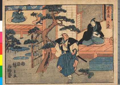 Utagawa Hiroshige: 「忠臣蔵 二段め」 - Ritsumeikan University