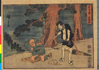 Utagawa Hiroshige: 「忠臣蔵 五段め」 - Ritsumeikan University