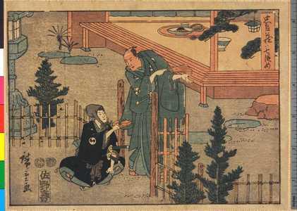 Utagawa Hiroshige: 「忠臣蔵 七段め」 - Ritsumeikan University