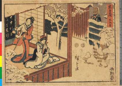 Utagawa Hiroshige: 「忠臣蔵 九段目」 - Ritsumeikan University