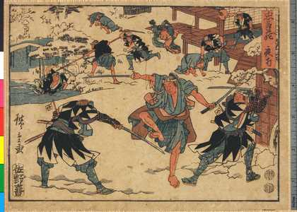 Utagawa Hiroshige: 「忠臣蔵 夜打」 - Ritsumeikan University