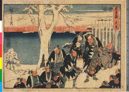 Utagawa Hiroshige: 「忠臣蔵 大尾」 - Ritsumeikan University
