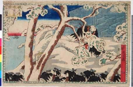 Utagawa Kuniyoshi: 「仮名手本忠臣蔵 十二段目」 - Ritsumeikan University