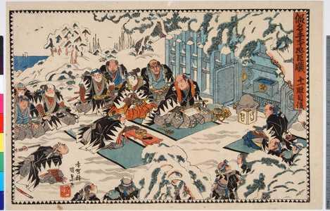 Utagawa Kunisada: 「仮名手本忠臣蔵 十一段目後」 - Ritsumeikan University