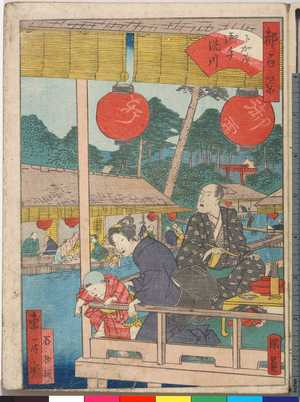 Utagawa Kunikazu: 「都百景」「下加茂御手洗川」 - Ritsumeikan University