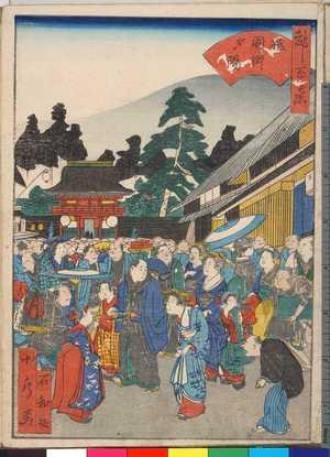Utagawa Yoshitoyo: 「都百景」「祇園街夕陽」 - Ritsumeikan University