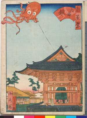 Utagawa Yoshitoyo: 「都百景」「大仏鐘」 - Ritsumeikan University
