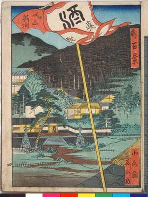 Utagawa Yoshitoyo: 「都百景」「丸山新樹」 - Ritsumeikan University