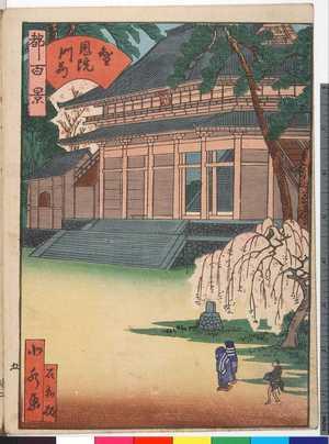 Utagawa Yoshitoyo: 「都百景」「智恩院門前」 - Ritsumeikan University