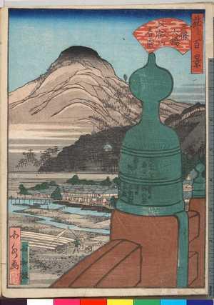 Utagawa Yoshitoyo: 「都百景」「三条大橋比叡山春霞」 - Ritsumeikan University
