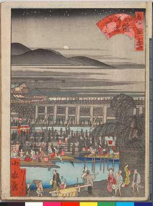 Utagawa Yoshitoyo: 「都百景」「四条河原夕すゝみ」 - Ritsumeikan University