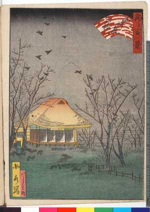 Utagawa Yoshitoyo: 「都百景」「西行庵木枯」 - Ritsumeikan University