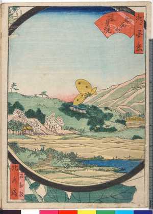 Utagawa Yoshitoyo: 「都百景」「船岡山遠見鏡」 - Ritsumeikan University