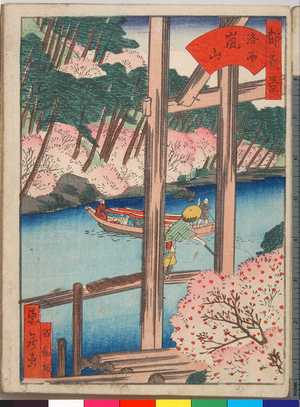 東居: 「都百景」「洛西嵐山」 - Ritsumeikan University