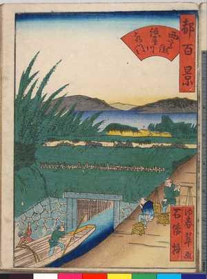 春翠: 「都百景」「西高瀬紙屋川水門」 - Ritsumeikan University