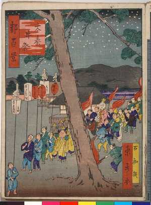 東居: 「都百景」「太秦牛祭」 - Ritsumeikan University