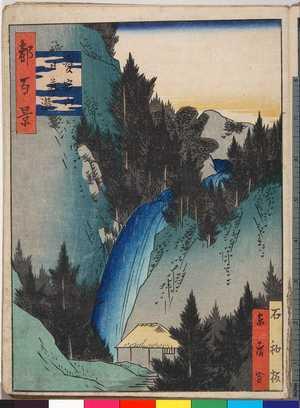 東居: 「都百景」「愛宕山日暮滝」 - Ritsumeikan University