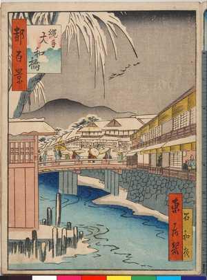 東居: 「都百景」「縄手大和橋」 - Ritsumeikan University