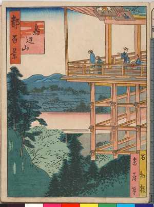 東居: 「都百景」「鳥辺山」 - Ritsumeikan University