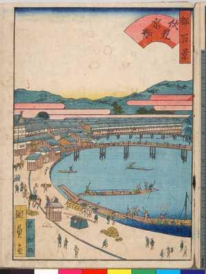Utagawa Kunikazu: 「都百景」「伏見京橋」 - Ritsumeikan University