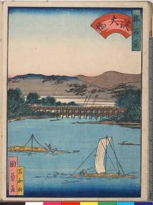 Utagawa Kunikazu: 「都百景」「淀大橋」 - Ritsumeikan University