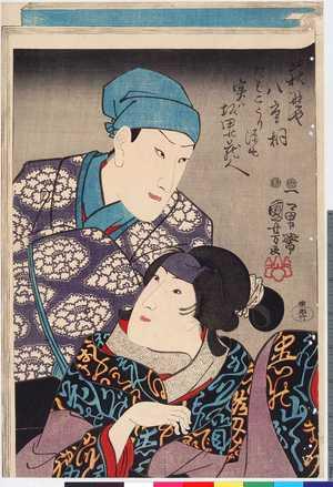 Utagawa Kuniyoshi: 「萩のや八重桐」「たばこうり源七実ハ坂田の蔵人」 - Ritsumeikan University