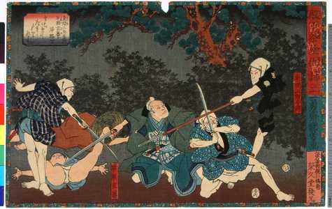 Utagawa Kuniyoshi: 「殿下茶屋仇討 二」「東間三郎右衛門」「早瀬玄蕃」 - Ritsumeikan University