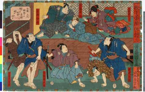 Utagawa Kuniyoshi: 「殿下茶屋仇討 三」「伊織妻染の井」「安達弥助」「玄蕃妻操」「早瀬源次郎」「早瀬伊織」「安達元右衛門」 - Ritsumeikan University