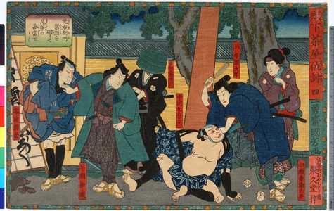 Utagawa Kuniyoshi: 「殿下茶屋仇討 四」「伊織妻染の井」「同弟源次郎」「安達元右衛門」「東間三郎右衛門」「早瀬伊織」「安達弥助」 - Ritsumeikan University