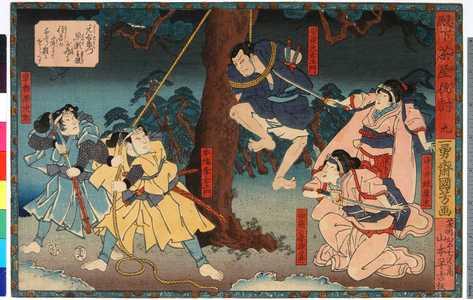 Utagawa Kuniyoshi: 「殿下茶屋仇討 九」「染の井妹葉末」「安達元右衛門」「伊織の妻染の井」「斑鳩幸右衛門」「早瀬源次郎」 - Ritsumeikan University