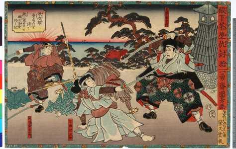 Utagawa Kuniyoshi: 「殿下茶屋仇討 拾」「東間三郎右衛門」「早瀬源次郎」「斑鳩幸右衛門」 - Ritsumeikan University