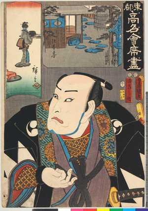 Utagawa Kunisada: 「東都高名会席尽」「由良之介」「注春亭」 - Ritsumeikan University
