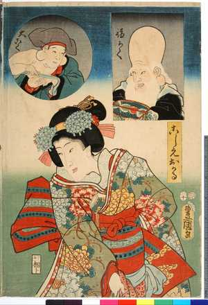 Utagawa Kunisada: 「こし元おかる」「福ろく」「大こく」 - Ritsumeikan University