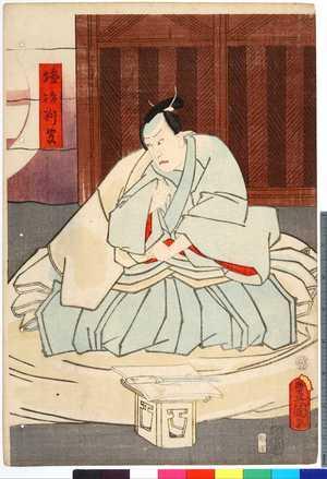 Utagawa Kunisada: 「塩冶判官」 - Ritsumeikan University
