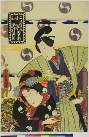 Utagawa Kunisada: 「二段目」 - Ritsumeikan University