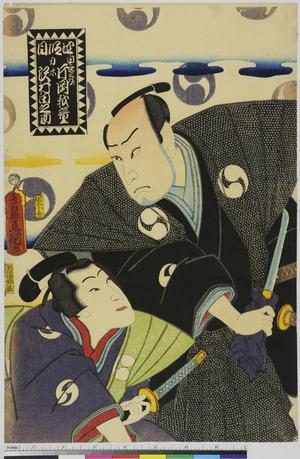 Utagawa Kunisada: 「四段目」 - Ritsumeikan University