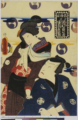 Utagawa Kunisada: 「六段目」 - Ritsumeikan University