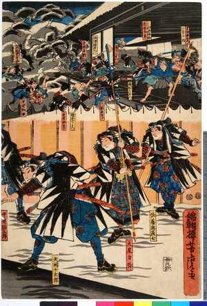 Utagawa Yoshitora: 「佐藤与茂七」「大星力弥」「矢間十太郎」「千崎弥五郎」 - Ritsumeikan University