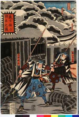 Utagawa Yoshitora: 「堀江易兵衛」「大高伝吾」「義士銘々功名之図」 - Ritsumeikan University