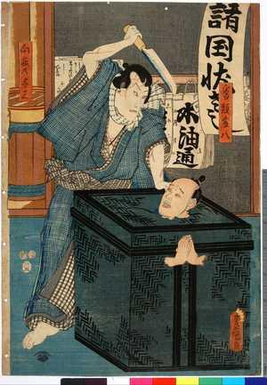 Utagawa Kunisada: 「番頭藤八」「向疵乃与三」 - Ritsumeikan University