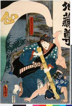 Utagawa Kunisada: 「平右衛門女房お北」 - Ritsumeikan University