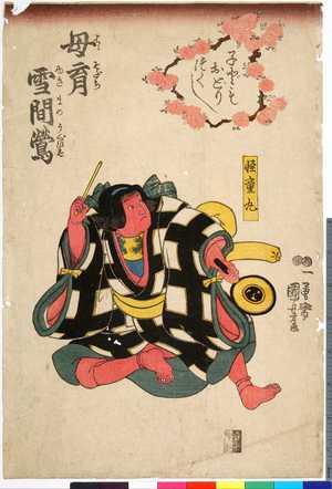 歌川国芳: 「子どもおどりつくし」「母育雪間鶯」「怪童丸」 - 立命館大学